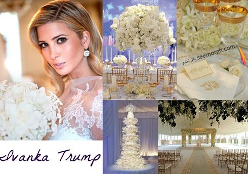 محل برگزاری مراسم عروسی ایوانکا ترامپ Ivanka Trump