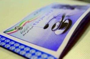 حذف دفترچه تامین اجتماعی در 5 استان دیگر آغاز شد