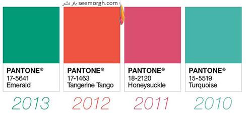 رنگ سال 2010 الی 2013