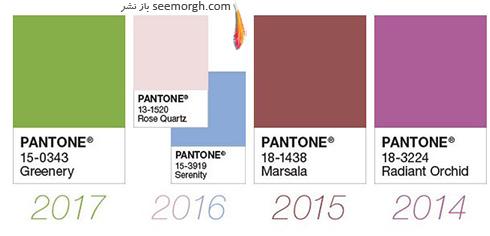 رنگ سال 2014 الي 2017
