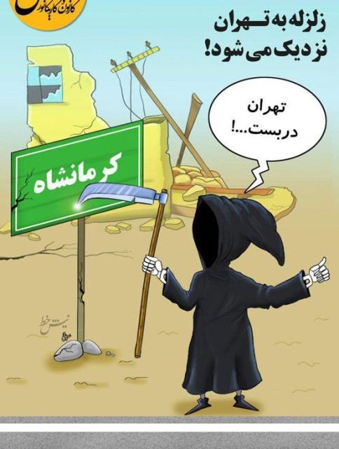 خطر زلزله براي تهران