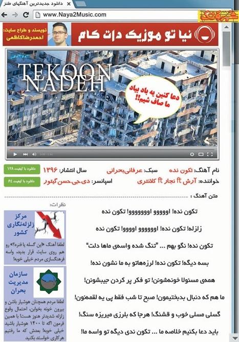 درحاشيه وقوع زلزله هاي متعدد در ايران