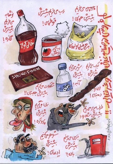 کم فروشي ايراني ها