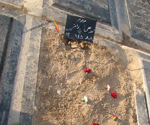 آرامگاه علی رامز در بهشت زهرا قطعه هنرمندان