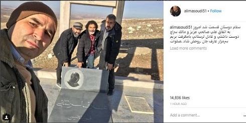 علي مسعودي و علي صالحي بر مزار عارف لرستاني