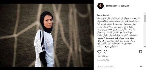 اعتراض باران کوثری به تبعیض جنسیتی در اخبار ایران