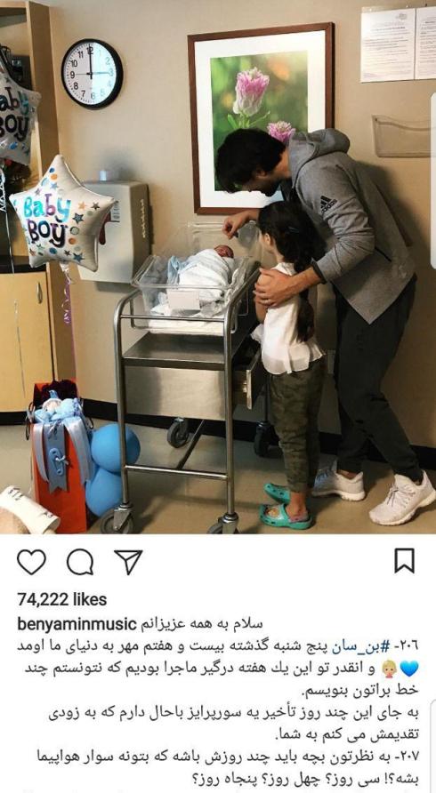 بنیامین بهادری و دخترش بارانا در کنار عضو جدید خانواده شان