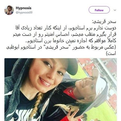 واکنش مردم به مخالفت سحر قریشی با حضور بانوان در استادیوم