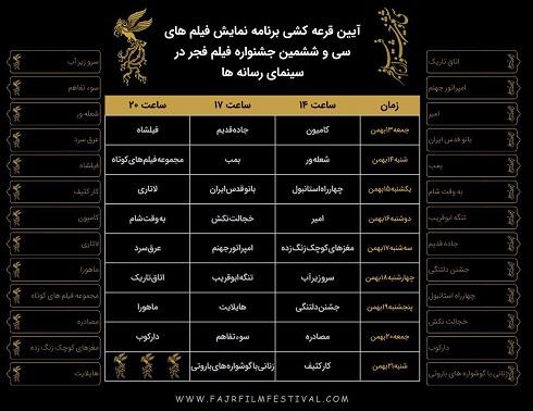 برنامه نمايش فيلم هاي جشنواره فجر 96