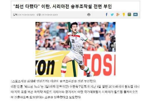 گزارش روزنامه کره جنوبی درباره بازی ایران و سوریه