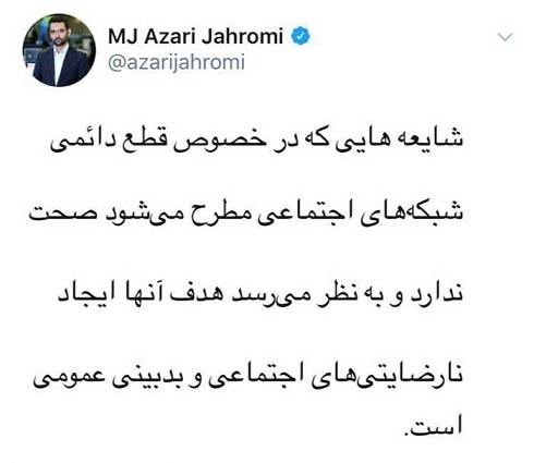 واکنش وزير ارتباطات به قطع دائمي تلگرام و اينستاگرام