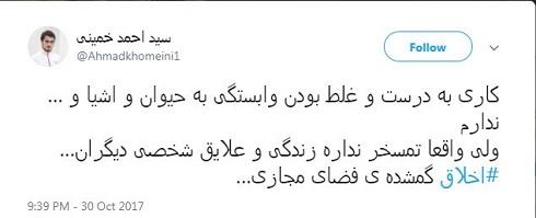توئیتر احمد خمینی