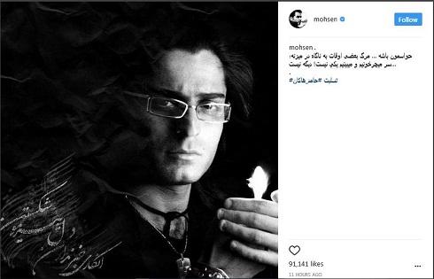 اینستاگرام محسن یگانه
