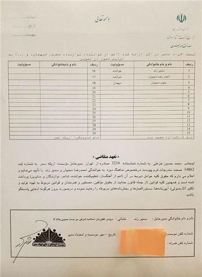 صدور مجوز پس از مرگ حبيب