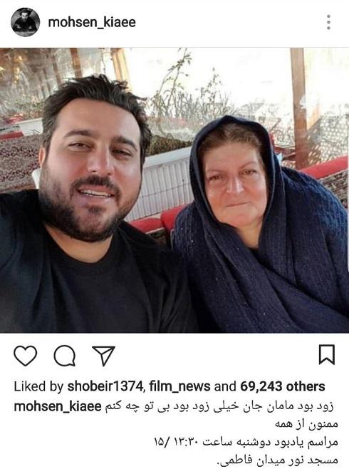 محسن کيايي و مادرش
