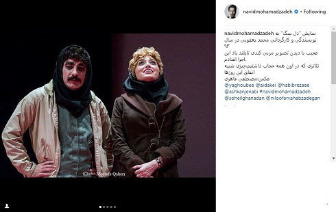 نوید محمدزاده در نمایش سگ دل