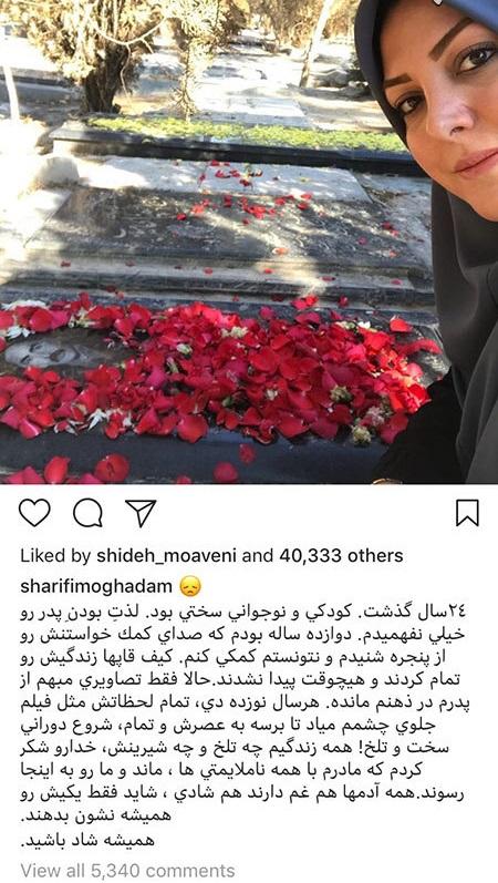 خاطره تلخ الميرا شريفي مقدم از به قتل رسيدن پدرش