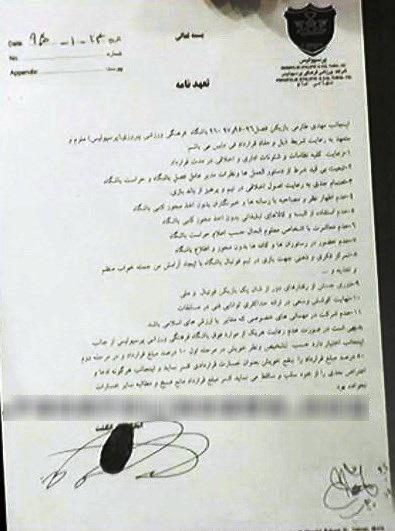 ع منتشر شده از قرارداد طارمی در فروردین ماه