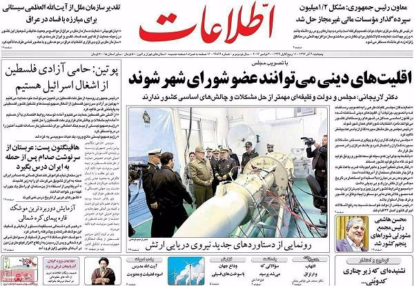 روزنامه هاي امروز 96/09/09