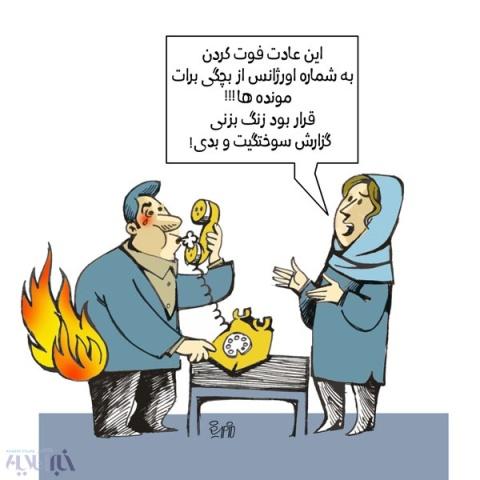 مزاحمان اورژانس تهران!