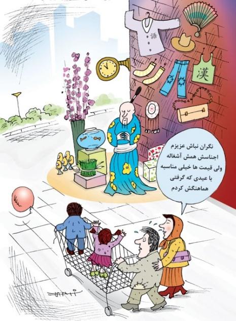 اجناس بی کیفیت چینی در بازار ایران