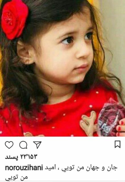 هانا نوروزی دختر مرحوم هادی نوروزی