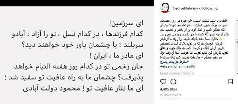 پست تند هدیه تهرانی در واکنش به سقوط هواپیمای تهران یاسوج