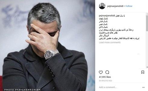 واکنش پژمان جمشیدی به کاندید شدنش در جشنواره فجر