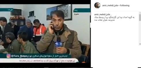 کنایه ژوله به حضور خبرنگار شبکه خبر در سمیرم