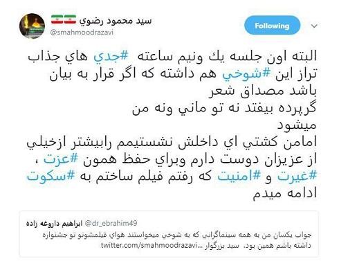 توئیتر سید محمود رضوی