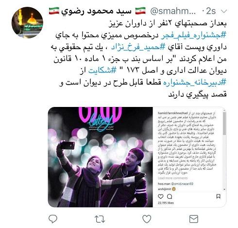 توئیتر محمود رضوی