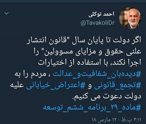 هشدار تهديد آميز احمد توکلي به دولت روحاني