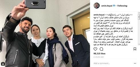 عکس سلفی منتشر شده  امین حیایی با عنوان ساخت ایران 2 در راه شانگهای