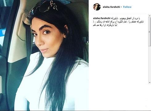 الهه فرشچی از ایران رفت و کشف حجاب کرد