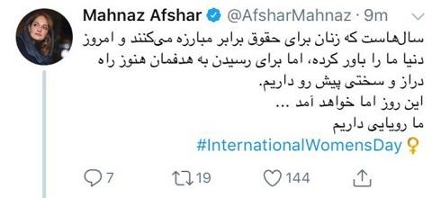پست مهناز افشار به مناسبت روز جهانی زن