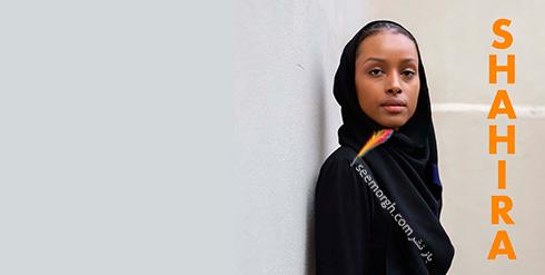 شهيرا يوسف Shahira Yusuf مدل محجبه 20 ساله در لندن - عکس شماره 4