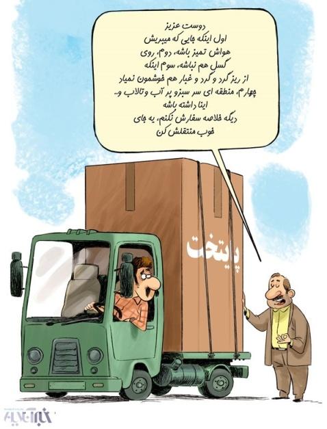 پايتخت بايد به کجا منتقل شود؟!