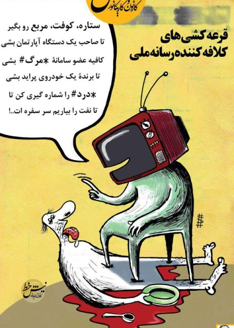 تبليغات تلويزيون