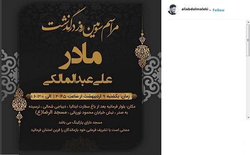 پست اینستاگرام علی عبدالمالکی