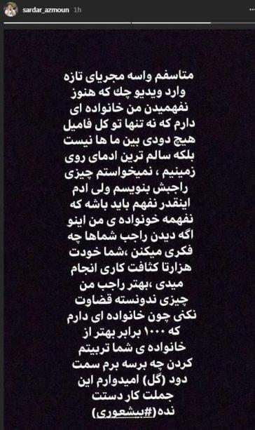متنی که سردار آزمون علیه این مجری منتشر کرد