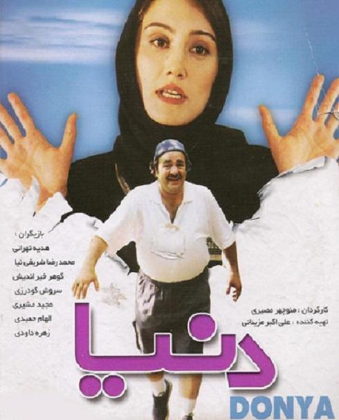 هدیه تهرانی در فیلم دنیا