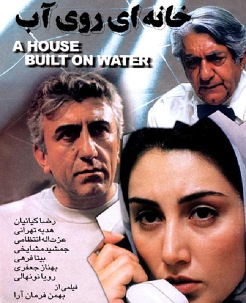 هدیه تهرانی در فیلم خانه ای روی آب