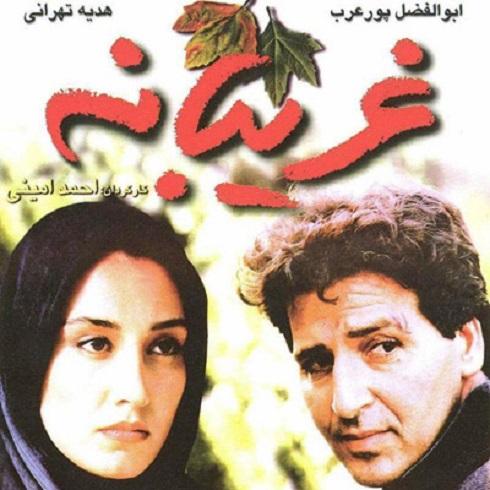 هدیه تهرانی در فیلم غریبانه