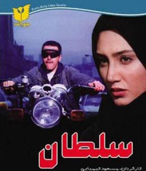 هدیه تهرانی در فیلم سلطان