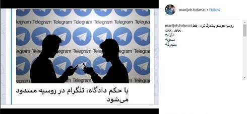 واکنش منیژه حکمت به فیلترینگ تلگرام در روسیه