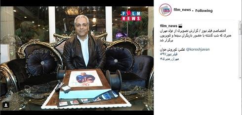 مهران مدیری و کیک تولدش