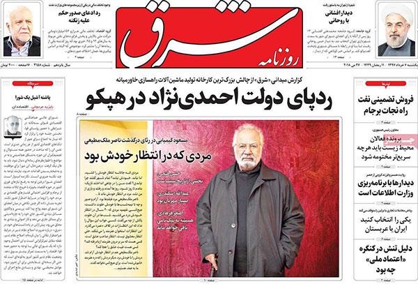 01newspaper13970306.jpg