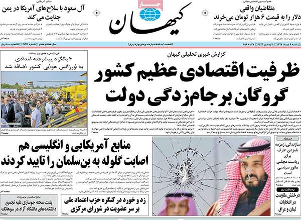 02newspaper13970306.jpg