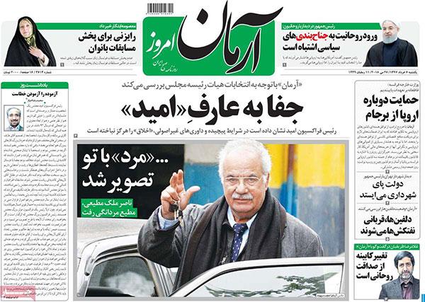 04newspaper13970306.jpg