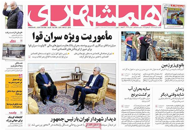 05newspaper13970306.jpg